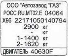 """ГАЗ. Эксплуатация, обслуживание и ремонт, автомобилей семейства """"Соболь"""" (ГАЗ-2752, ГАЗ-2217, ГАЗ-22171, ГАЗ-2310). Идентификация автомобиля."""